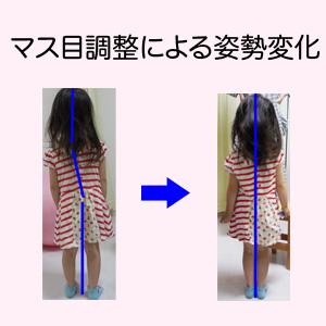 300shisei1